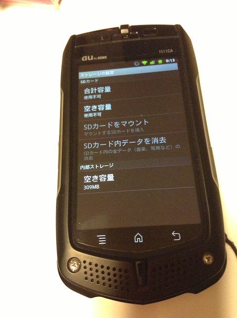 sumaho_shokika3.jpg