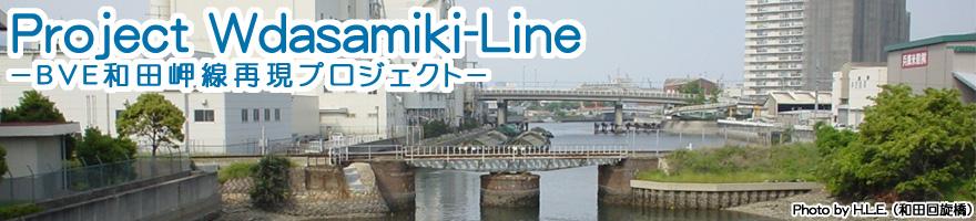 Project Wadamisaki-Line