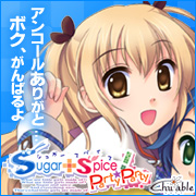 Sugar+Spice Party☆Party 応援バナー
