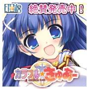 Etoiles カラフル☆きゅあー 平成24年6月29日(金)発売予定 桜宮碧