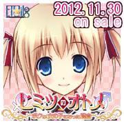 Etoiles ヒミツのオトメ 平成24年11月30日(金)発売予定 九条香音