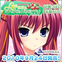LOVERSOUL最新作『Green Strawberry』2010年9月24日(金)発売!
