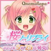 桜ノーリプライ2012年春発売予定-onomatope*