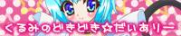 mirukurumi_b