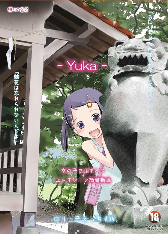 yuka_top